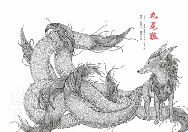 山海经古典插画与现代插画的结合