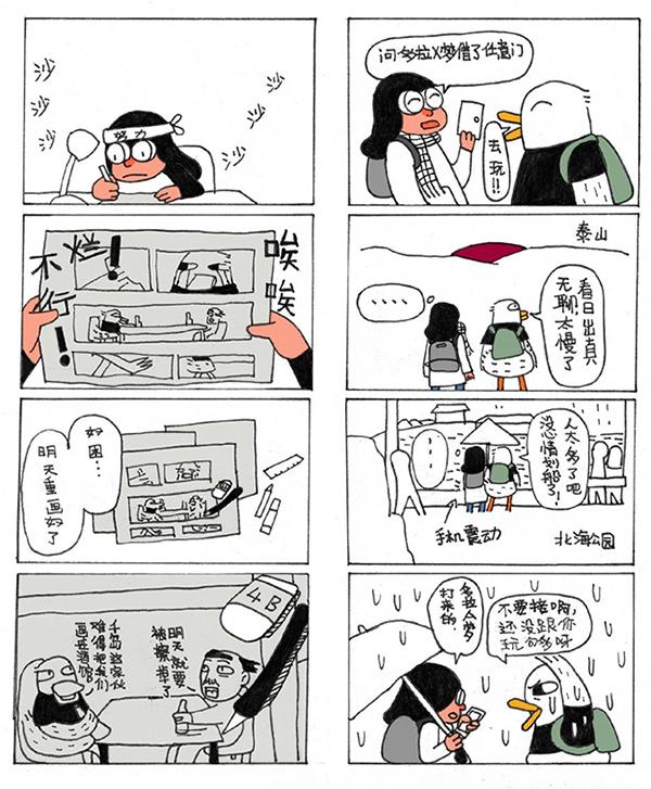 14四格漫画4-600.jpg